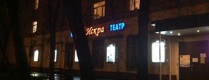 Кинотеатр «Искра» is one of Московские кинотеатры | Moscow Cinema.