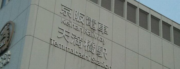 Keihan Temmabashi Station (KH03) is one of 京阪.