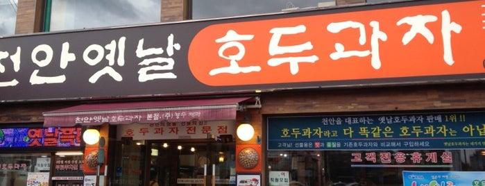 옛날호두과자(천안본점) is one of food.