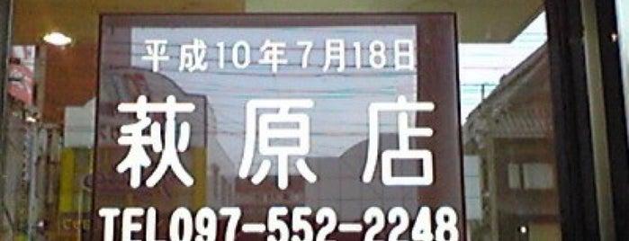 ジョイフル 萩原店 is one of the 本店.