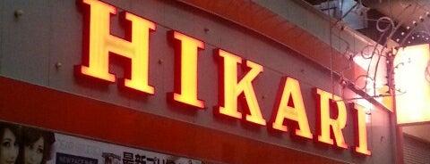 ニューヒカリ is one of 関西のゲームセンター.