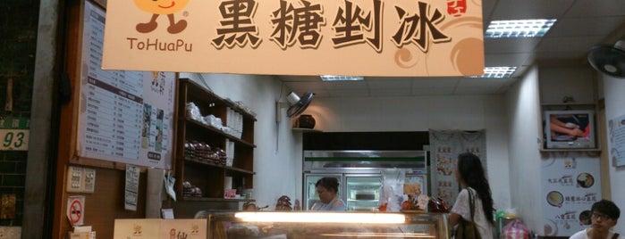 豆花朴 ToHuaPu Tofu Pudding is one of 住新店 Xindian Living.