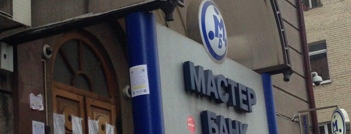 Мастер-банк is one of Финансы.