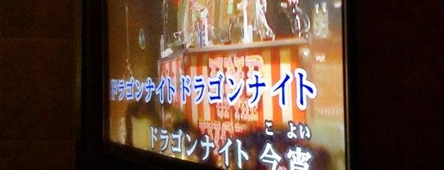 歌広場 池袋北口店 is one of 遊び場所.