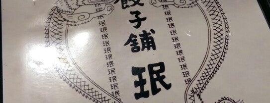 珉珉 みんみん 南千日前本店 is one of the 本店.