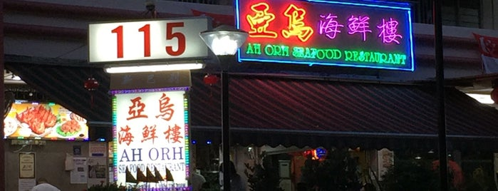 Ah Orh Seafood Restaurant is one of Makan.