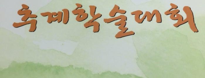 연세대학교 신학관 (Yonsei University, School of Theology) is one of 연세대학교, Yonsei Univ..