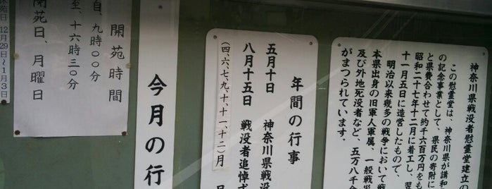 神奈川県戦没者慰霊堂 is one of 歴史(明治~).