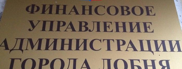 Финансовое управление города Лобня is one of Лобня.