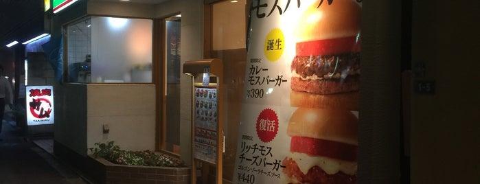 モスバーガー 雪谷大塚店 is one of MOS BURGER in Tokyo.