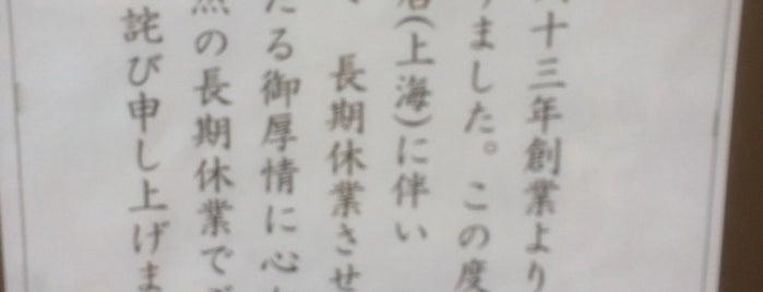 活力ラーメン 元気一杯 稲毛店 is one of the 本店.