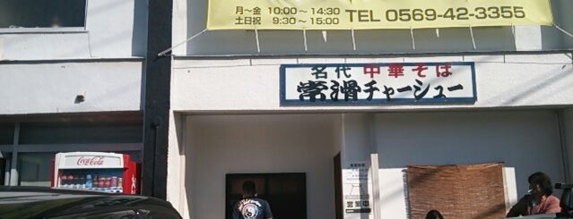 名代中華そば 常滑チャーシュー is one of ラーメン同好会・名古屋支部.