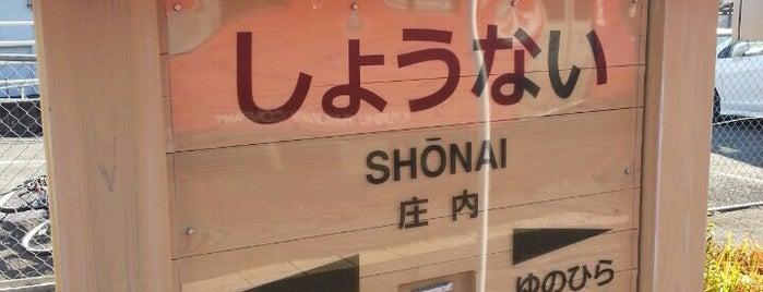 庄内駅 (Shōnai Sta.) is one of JR.