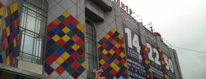 Соловей is one of Cinema spots.