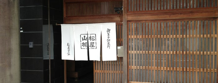 松屋常盤 is one of 和菓子/京都 - Japanese-style confectionery shop in Kyo.
