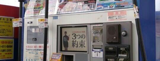 コスモ石油 セルフピュア東園田SS is one of 兵庫県阪神地方南部のガソリンスタンド.
