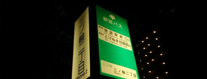 三ノ輪二丁目 バス停 is one of 都営バス 南千47.