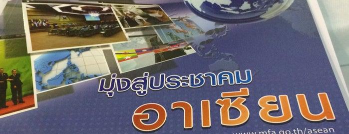 คุรุสภา (The Teachers' Council of Thailand) Khurusapha is one of M-TH-18.