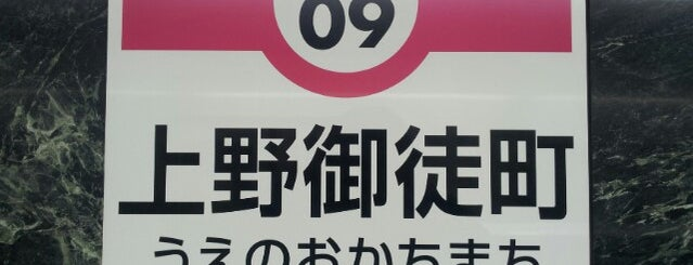 上野御徒町駅 (Ueno-okachimachi Sta.) (E09) is one of Station.