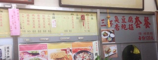 戴記獨臭之家 is one of 硬芯台灣 / Hardcore Taiwan.