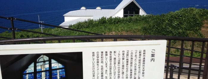 遠藤周作文学館 is one of 長崎市 観光スポット.