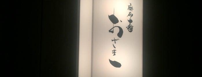 麻布十番おざき is one of Michelin Guide Tokyo (ミシュラン東京) 2012 [*].