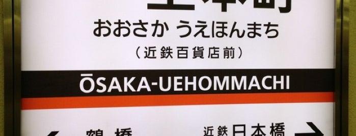 大阪上本町駅 (Osaka-Uehommachi Sta.) is one of JR.