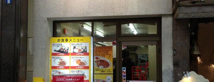 みよしの 狸小路店 is one of the 本店.