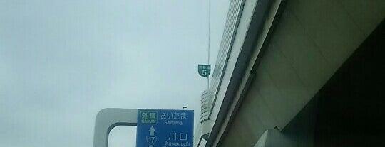 首都高 戸田南出入口 (517) is one of 高速道路.
