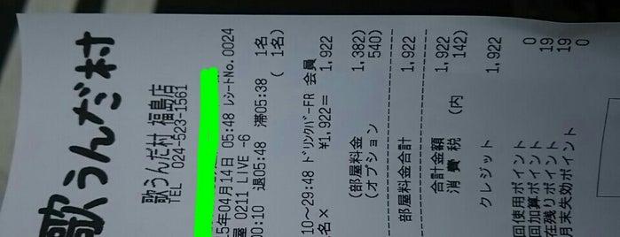 歌うんだ村 福島店 is one of etc2.