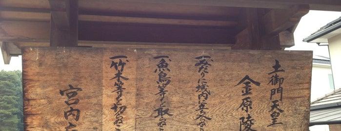 土御門天皇 金原陵 is one of 天皇陵.