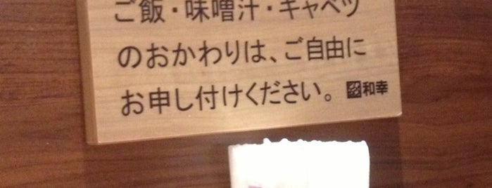 とんかつ 和幸 レストラン パルコ池袋店 is one of あられ's tips.