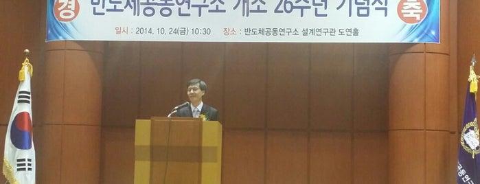 서울대학교 반도체공동연구소 설계연구관 is one of Seoul Natl Univ.