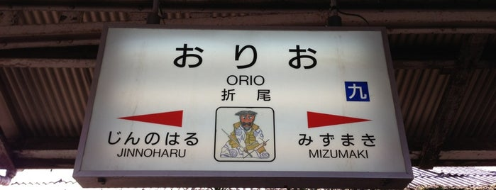 Orio Station is one of JR.