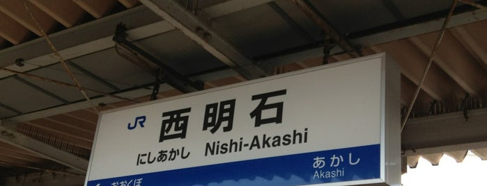 西明石駅 (Nishi-Akashi Sta.) is one of JR線の駅.