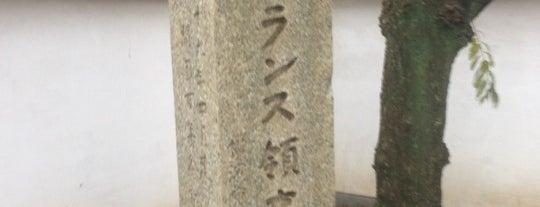 フランス領事館跡 is one of ☆.