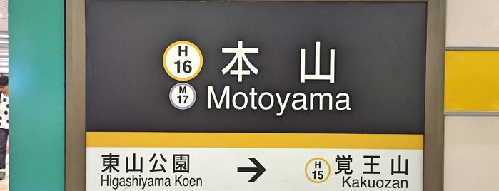 Motoyama Station is one of 豆知識.