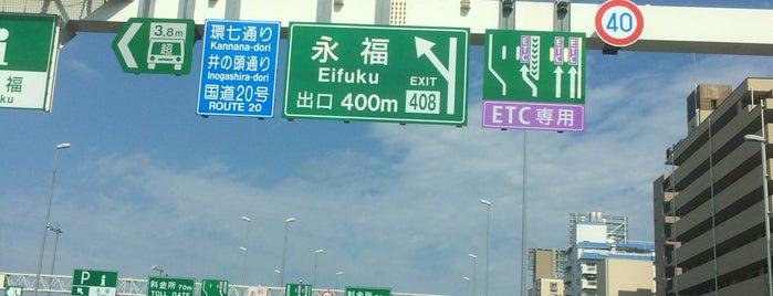 首都高 永福本線料金所 is one of 高速道路.