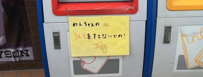 ローソン 渋谷桜丘町南店 is one of 渋谷コンビニ.