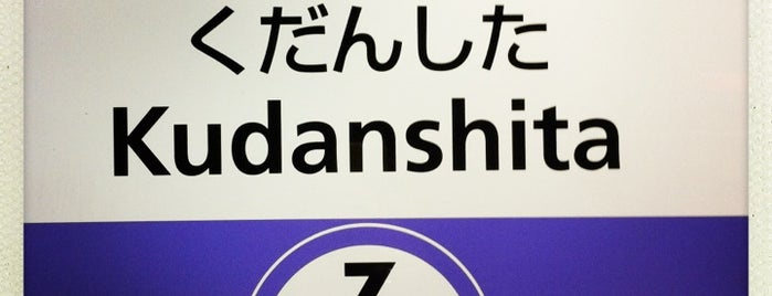 Hanzomon Line Kudanshita Station (Z06) is one of Station.