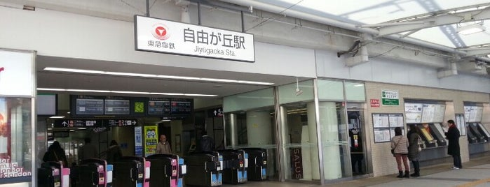 Jiyugaoka Station is one of 豆知識.