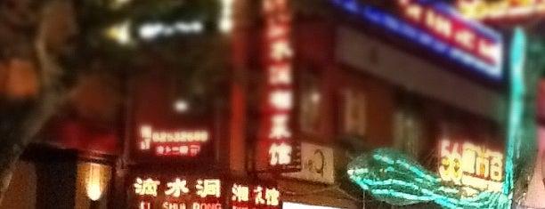 滴水洞 | Di Shui Dong is one of Shanghai.