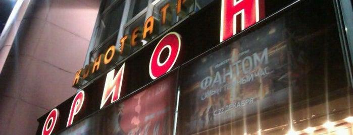 Орион is one of Московские кинотеатры | Moscow Cinema.