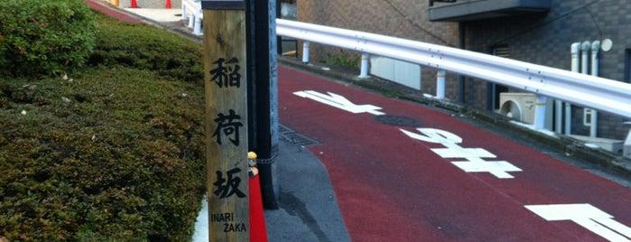 稲荷坂 is one of 港区の坂道(赤坂周辺).