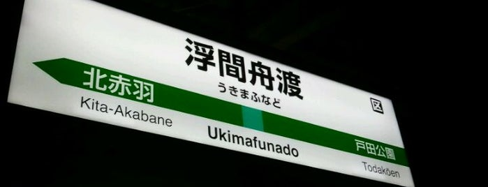 浮間舟渡駅 (Ukimafunado Sta.) is one of 埼京線.