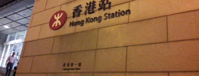 MTR Hong Kong Station 香港站 is one of Hong Kong.