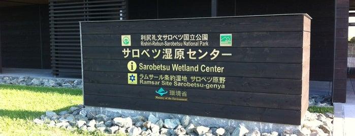 サロベツ湿原センター is one of Guide to 稚内市's best spots.