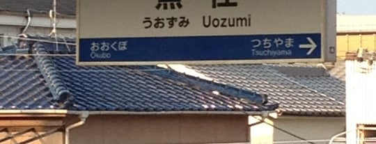 魚住駅 (Uozumi Sta.) is one of JR線の駅.