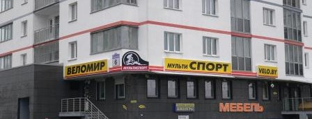 Мультиспорт is one of Minsk-on-bike.