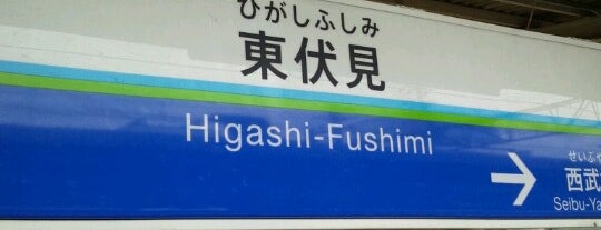 Higashi-Fushimi Station (SS15) is one of 西武新宿線.